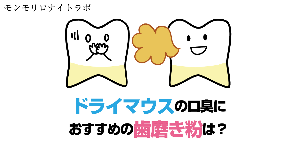 ドライマウスによる口臭対策にオススメの歯磨き粉とは?
