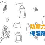 防腐力がある保湿剤、BG、エチルヘキシルグリセリン、DPG、1,2ヘキサンジオールはどんなもの?