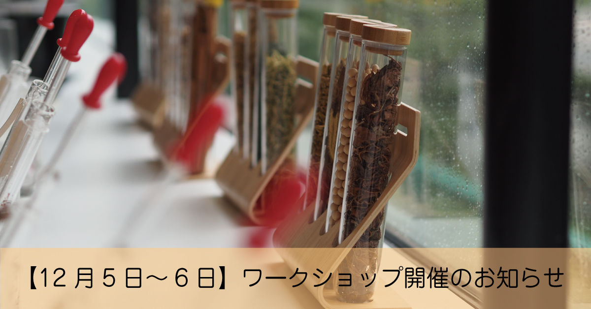 【12月5日~6日】ワークショップ開催のお知らせ@matsurica茉華 誠品生活日本橋店