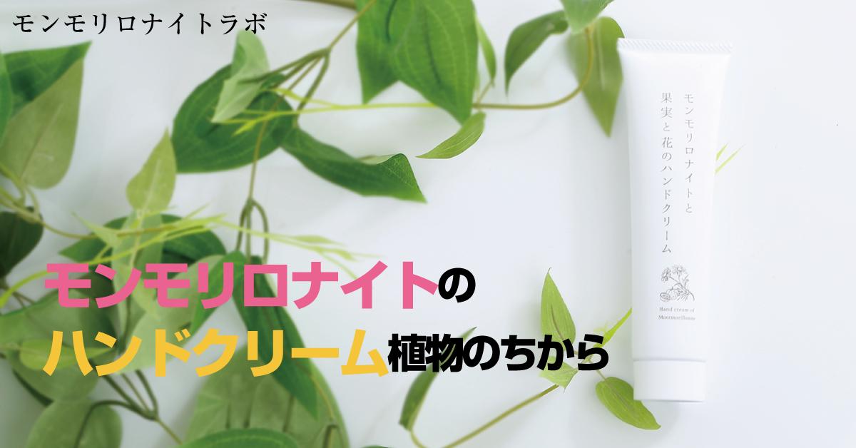 モンモリロナイトのハンドクリームに配合されている植物の働きとは?