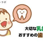 子供のむし歯予防で大切な乳歯歯磨きの習慣のコツとは?