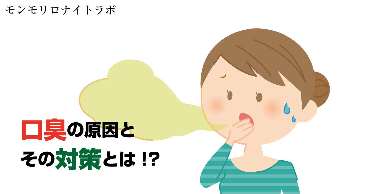 歯周病やドライマウスなど口臭の主な原因4つとは?