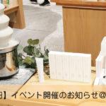 【11月14日】ポップアップショップ開催のお知らせ@matsurica茉華 浅草店