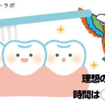 10分が理想と言われる歯磨きが短時間になってしまう理由とは?