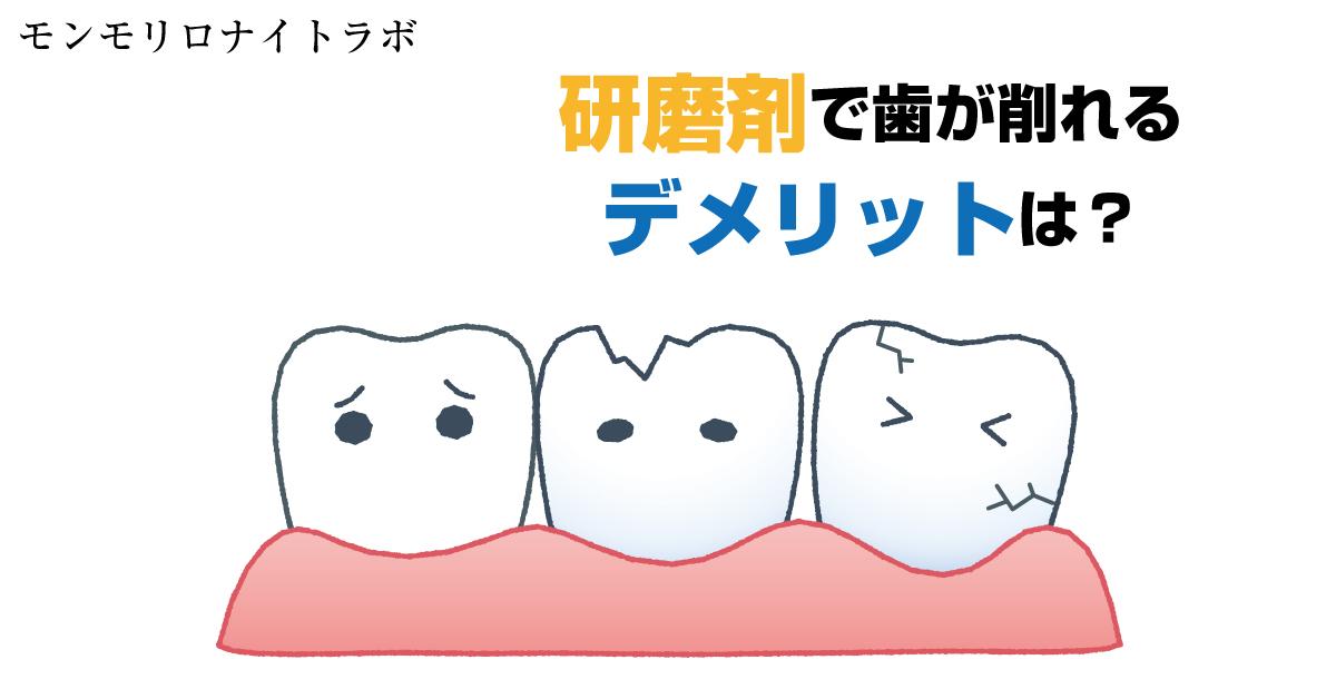 知覚過敏など研磨剤や歯ぎしりで歯が削れて起こるデメリットとは?