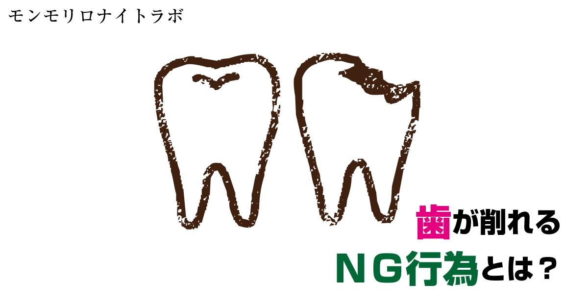 研磨剤など日常生活に潜む歯を削ってしまうNG行為3つとは?