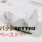クレイパックでおすすめなのは粉末状とペースト状どちら? ①保湿感編