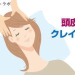 クレイパックがふけやかゆみなど頭皮ケアにおすすめの理由とは?