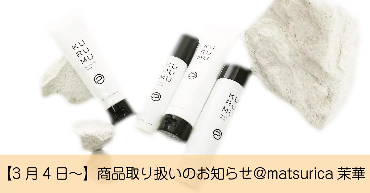 【3月4日~】商品取り扱いのお知らせ@matsurica茉華 京王百貨店新宿店