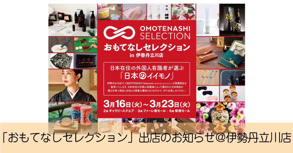 【3月16日~3月23日】「おもてなしセレクション」開催のお知らせ@伊勢丹立川店
