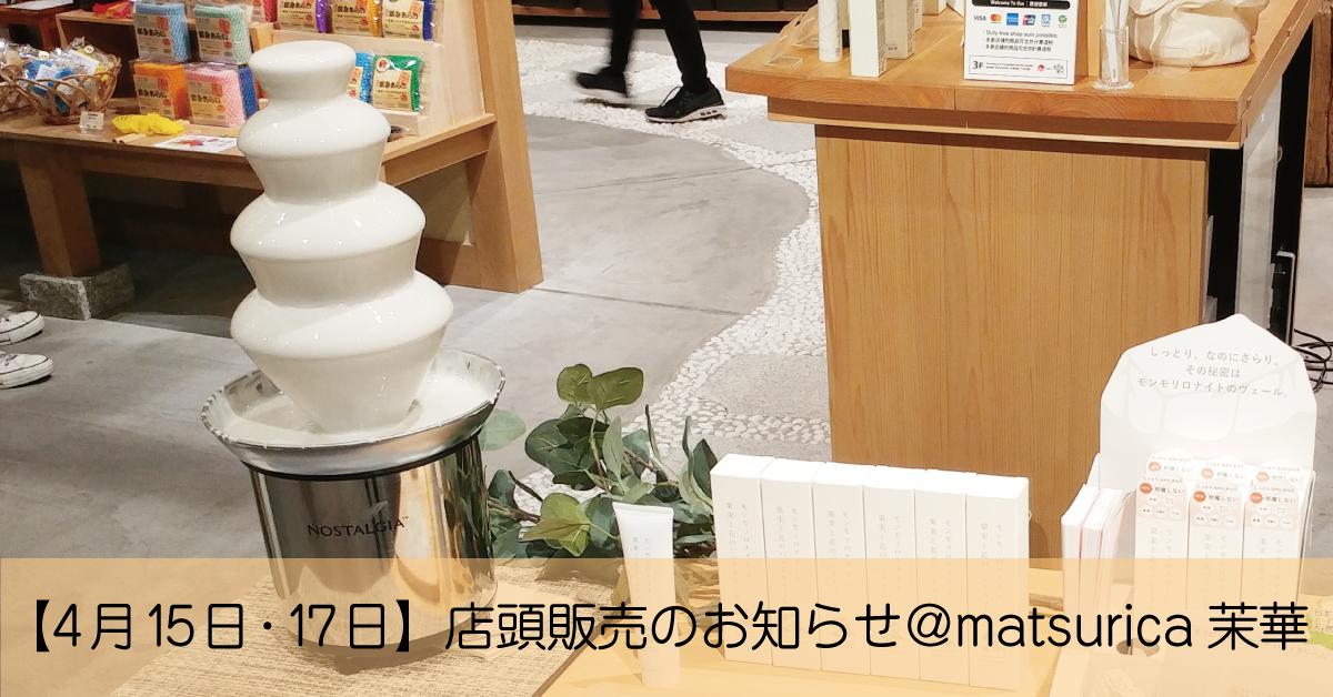 【4月15日・17日】店頭販売のお知らせ@matsurica茉華 京王百貨店新宿店