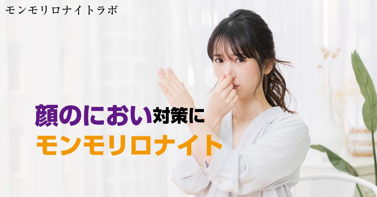 顔が臭い原因の皮脂をしっかりとる洗顔や保湿とは?