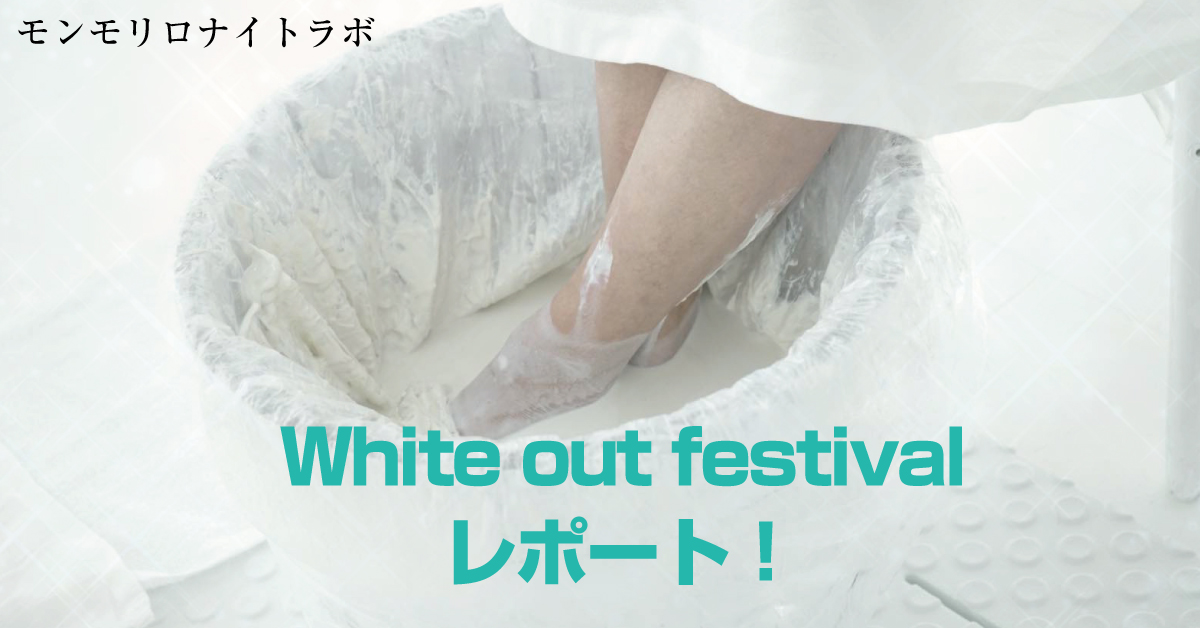 White out festivalレポート!