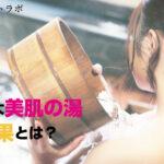 日本三大美肌の湯と呼ばれる温泉のお肌への効果とは?