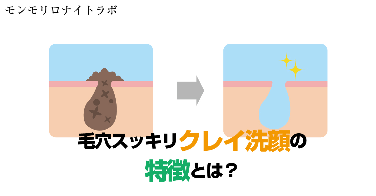 泡立て不要でお肌にやさしいクレイ洗顔の特徴とは?