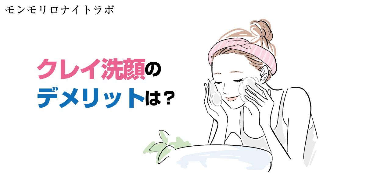 クレイ洗顔で気を付けるべきデメリットとは?