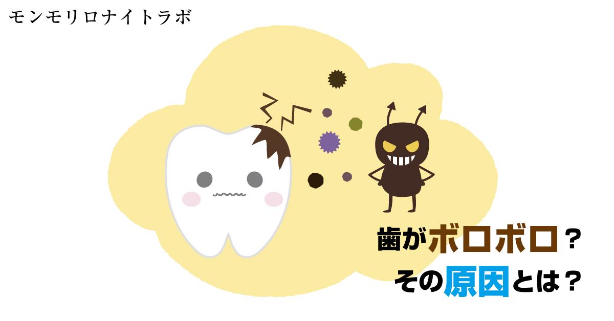 若い年齢で歯がボロボロに?ストレスや歯周病など歯が抜ける原因は?