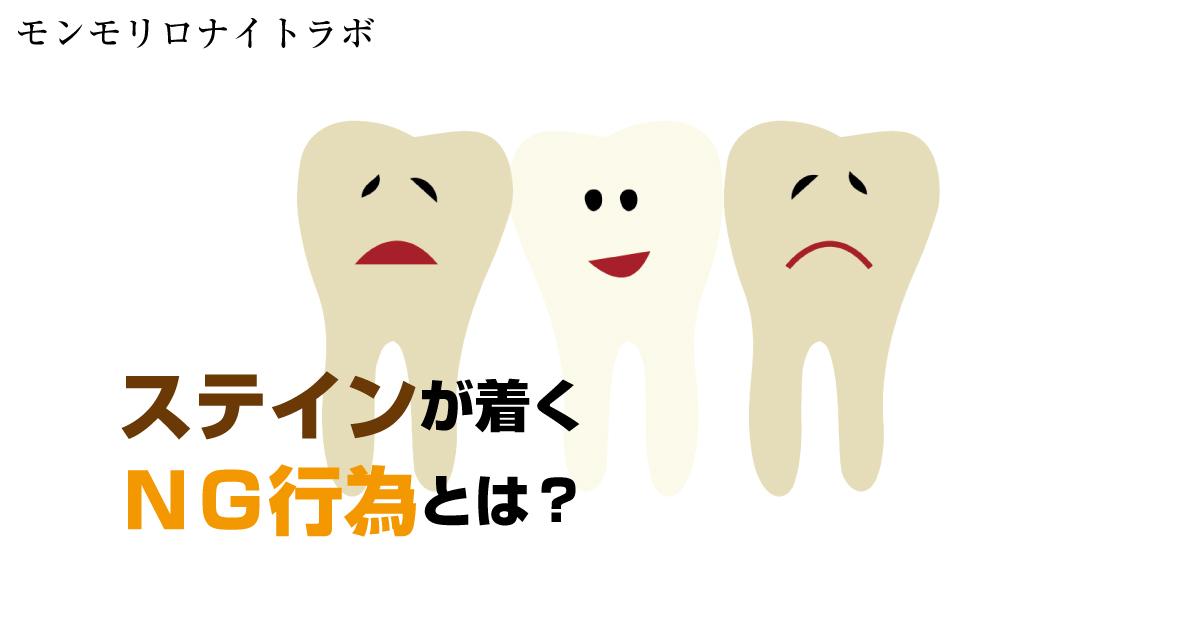 ステインと呼ばれる着色汚れが歯についてしまうNG行為とは?