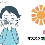 化粧ノリが悪い朝洗顔におすすめの成分とは?