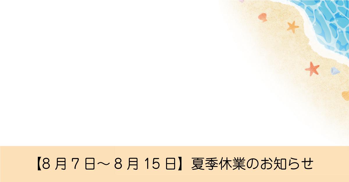 【2021年8月7日~2021年8月15日】夏季休業のお知らせ