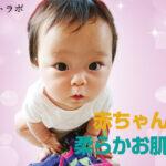 赤ちゃんのようなやわらかお肌の秘訣とは?