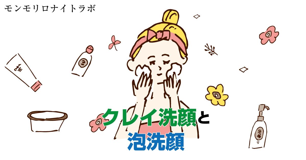クレイ洗顔と泡を使った洗顔の洗浄力や刺激などの違いとは?
